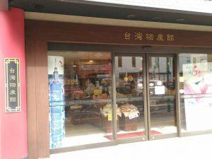 東京の散歩で見つけった台湾物産館