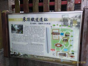 台湾の花蓮市「東線鐵道遺跡址」が飾られている。
