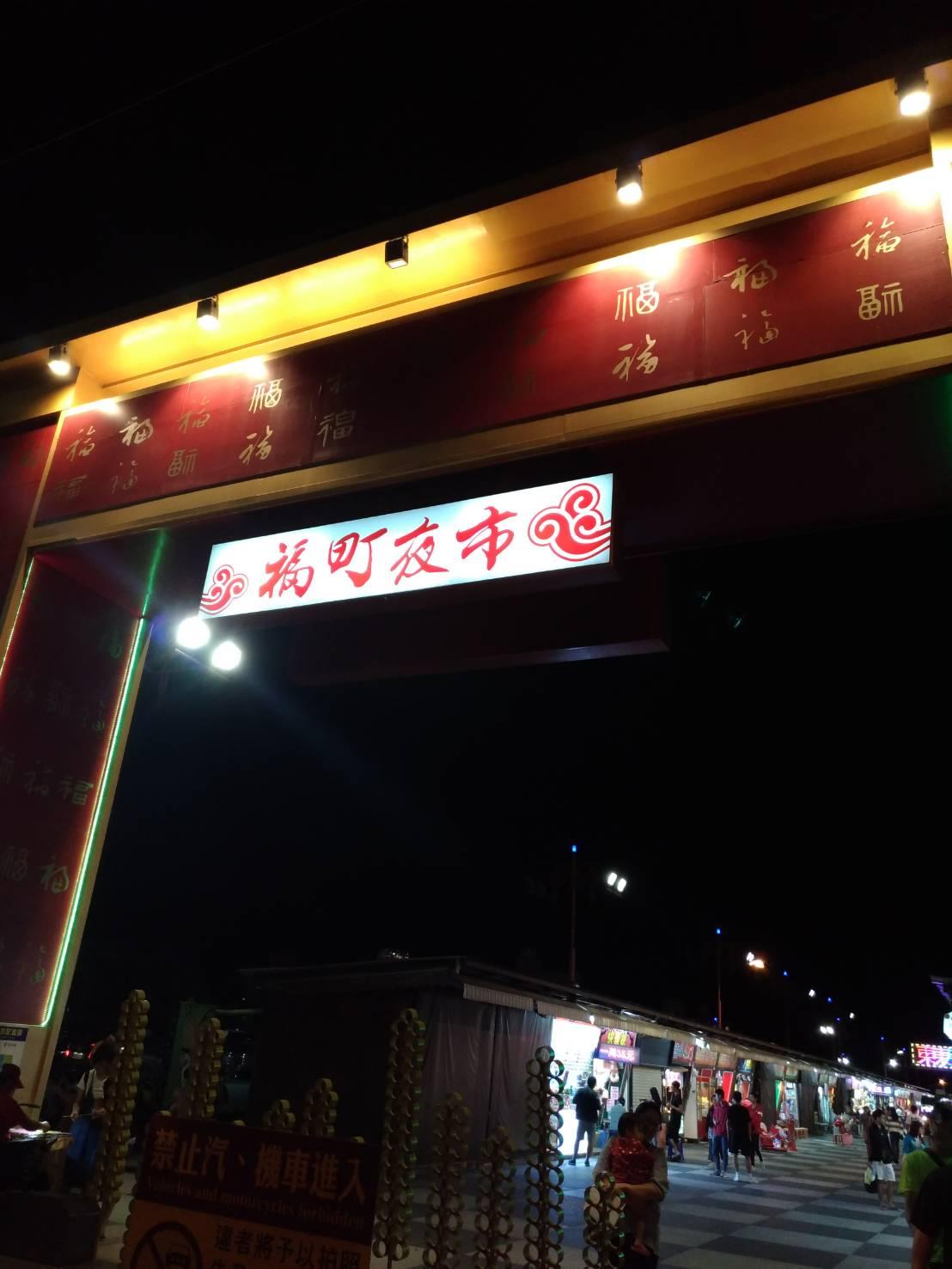 台湾・花蓮市福町夜市や東大門夜市